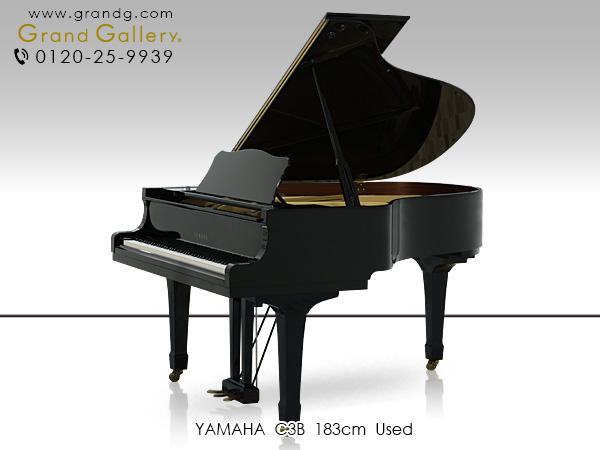 中古ピアノ ヤマハ(YAMAHA C3B) 根強い人気を誇るヤマハ「Cシリーズ」