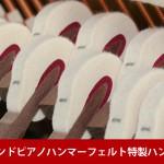 中古ピアノ ヤマハ(YAMAHA YU50) グランドに最も近いアップライト!ヤマハ最上位グレード
