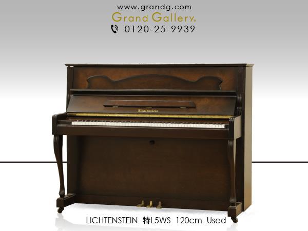 中古ピアノ リヒテンスタイン(LICHTENSTEIN 特L5WS) 国産のハンドクラフトが息づく小型ピアノ