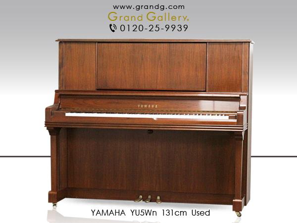 中古ピアノ ヤマハ(YAMAHA YU5Wn) 希少!ヤマハの木目調最上位モデル