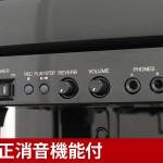 中古ピアノ ヤマハ(YAMAHA YUS5SG) 「YUSシリーズ」消音機能付最上位機種