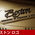 中古ピアノ ボストン(BOSTON GP156Ⅱ) スタインウェイ設計のブランド「BOSTON」