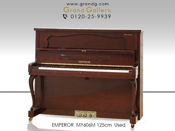 中古ピアノ (EMPEROR MY606M) カワイブランド♪美しい木目、猫足デザインのピアノ