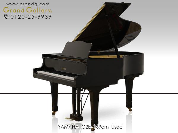 中古ピアノ ヤマハ(YAMAHA G2E) トータルな性能、クオリティーの高い小型グランド