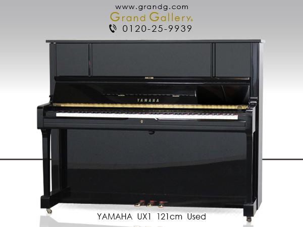 中古ピアノ ヤマハ(YAMAHA UX1) ヤマハピアノ人気のX型モデル