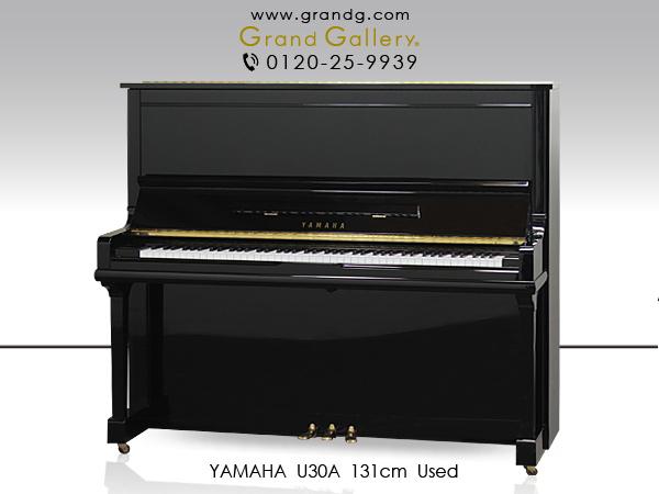 中古ピアノ ヤマハ(YAMAHA U30A) 定評のヤマハ3型(131cm)スタンダードモデル