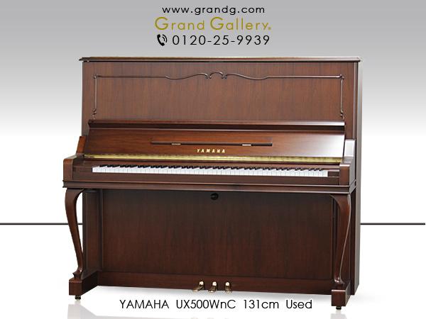 中古ピアノ ヤマハ(YAMAHA UX500WnC) ヤマハアップライトの最高傑作!X支柱採用の木目調最上位モデル