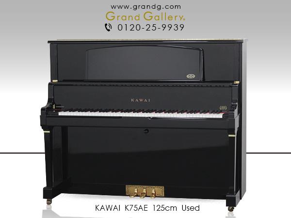 中古ピアノ カワイ(KAWAI K75AE) カワイアップライトピアノ 記念モデル