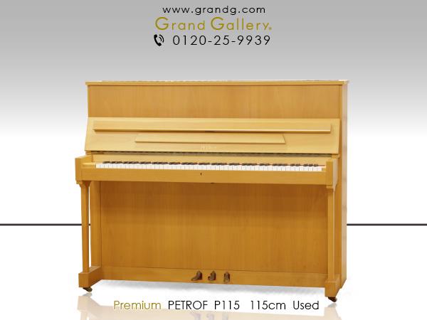 中古ピアノ (PETROF P115) チェコの老舗ブランド「ペトロフ」の小型アップライト