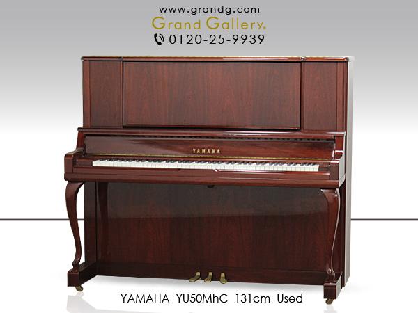 中古ピアノ ヤマハ(YAMAHA YU50MhC) 高年式!ヤマハ木目・猫脚最上級モデル