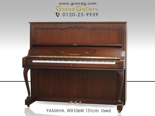 X支柱搭載!ヤマハ3型木目・猫脚ピアノ