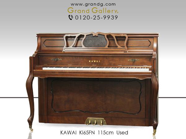 中古ピアノ カワイ(KAWAI Ki65FN) 優雅な雰囲気が漂う家具調ピアノ