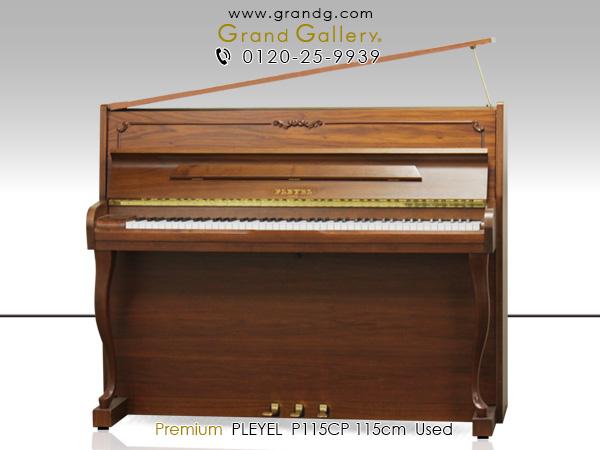中古ピアノ プレイエル(PLEYEL P115 チッペンデール) ショパンが愛したピアノ「プレイエル」