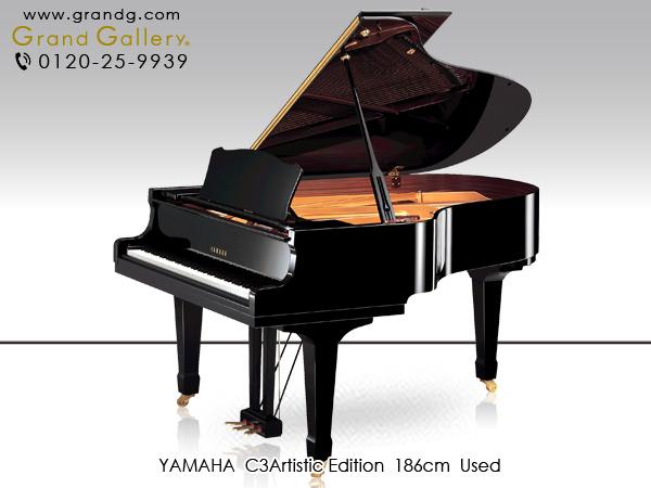 中古ピアノ ヤマハ(YAMAHA C3A) 期間限定モデル「Artistic Edition」