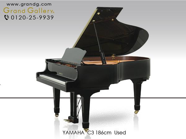 中古ピアノ ヤマハ(YAMAHA C3) 2010年製!人気のヤマハC3