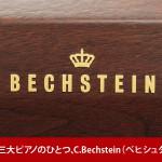 中古ピアノ (BECHSTEIN A3) 「ベヒシュタイン」アカデミーシリーズ