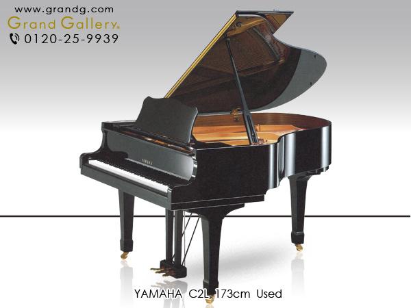 中古ピアノ ヤマハ(YAMAHA C2L) 美しいハーモニーを奏でるヤマハCシリーズ
