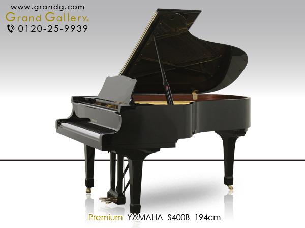 中古ピアノ ヤマハ(YAMAHA S400B) ヤマハ黄金期の極上の響き