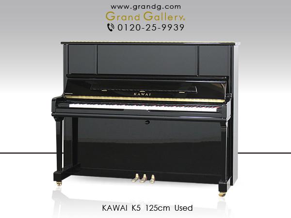 中古ピアノ カワイ(KAWAI K5) カワイ「Kシリーズ」の中級グレード