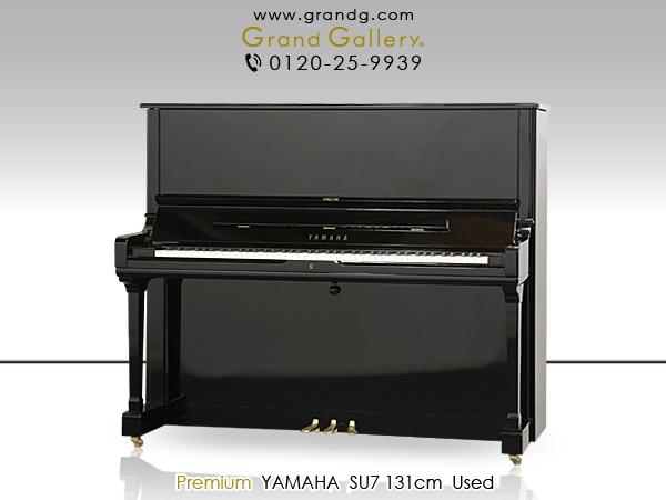 中古ピアノ ヤマハ(YAMAHA SU7) ヤマハアップライトピアノのフラグシップモデル