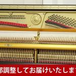 中古ピアノ アポロ(APOLLO W700TS) SSS搭載!木目アップライトピアノ