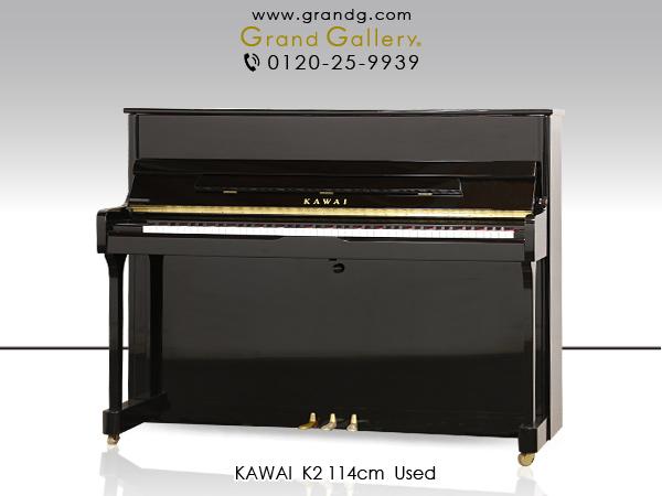 中古ピアノ カワイ(KAWAI K2) 初心者にお勧めの高年式コンパクトピアノ