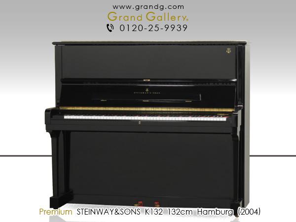 中古ピアノ スタインウェイ&サンズ(STEINWAY&SONS K132) 上級演奏者、プロの演奏家にも満足いただける最高峰のアップライトピアノ