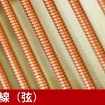 中古ピアノ ヤマハ(YAMAHA YUS3) ヤマハYUSシリーズの現行モデル