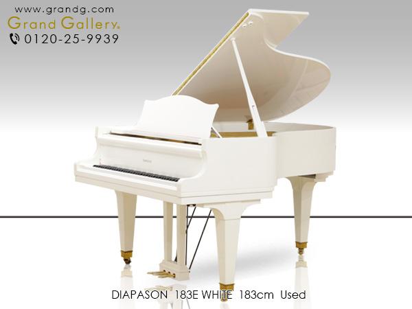 中古ピアノ ディアパソン(DIAPASON 183E) ディアパソンのホワイト再塗装グランドピアノ