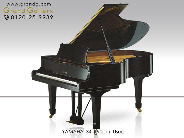 中古ピアノ ヤマハ(YAMAHA S4) コンサートグランドの設計思想が生かされたヤマハSシリーズ