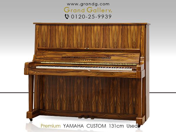 中古ピアノ ヤマハ(YAMAHA CUSTOM) プレミアム感溢れる珠玉の国産ピアノ