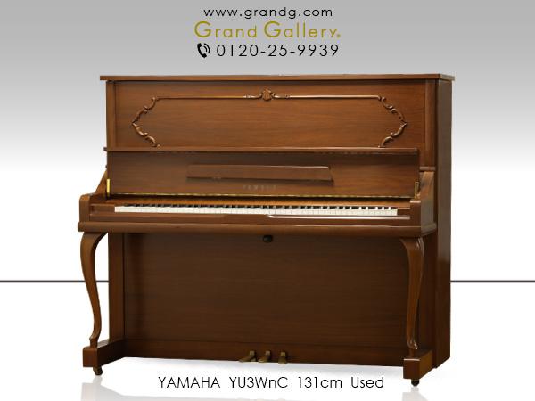 中古ピアノ ヤマハ(YAMAHA YU3WnC) モール装飾がついたお洒落な木目・猫脚仕様