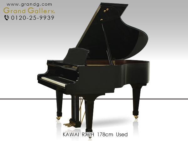 中古ピアノ カワイ(KAWAI RX2H) RXシリーズ プレミアム・スタンダード