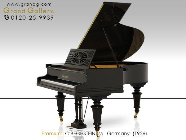 中古ピアノ ベヒシュタイン(C.BECHSTEIN M) 世界三大ピアノのひとつ、ベヒシュタインのグランドピアノ