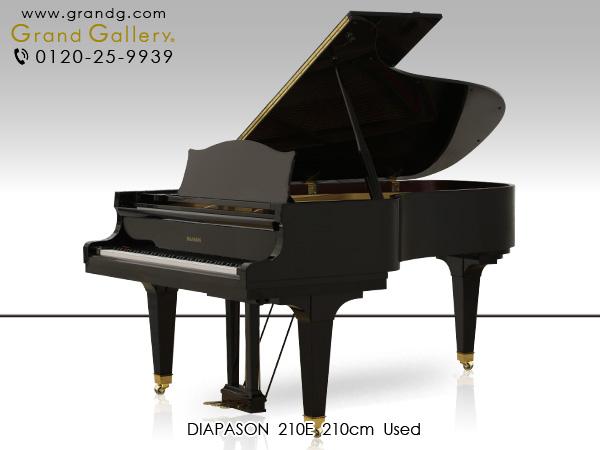 中古ピアノ ディアパソン(DIAPASON 210E) 奥行き210cm 大橋幡岩氏 設計モデル
