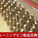 中古ピアノ カワイ(KAWAI KG3D) カワイKGシリーズのホワイトグランド