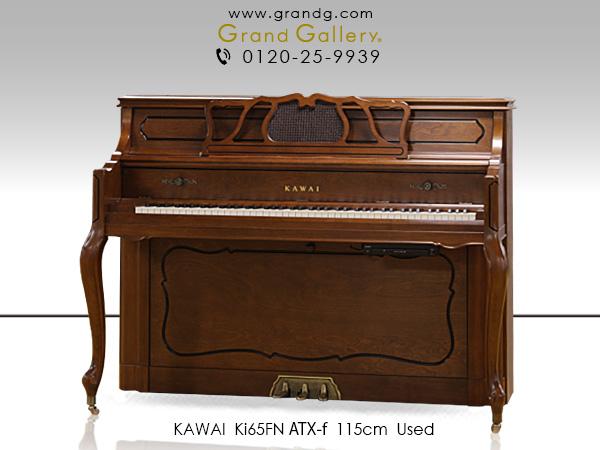 中古ピアノ カワイ(KAWAI Ki65FN ATX-f) 響板スピーカーシステム搭載の家具調ピアノ