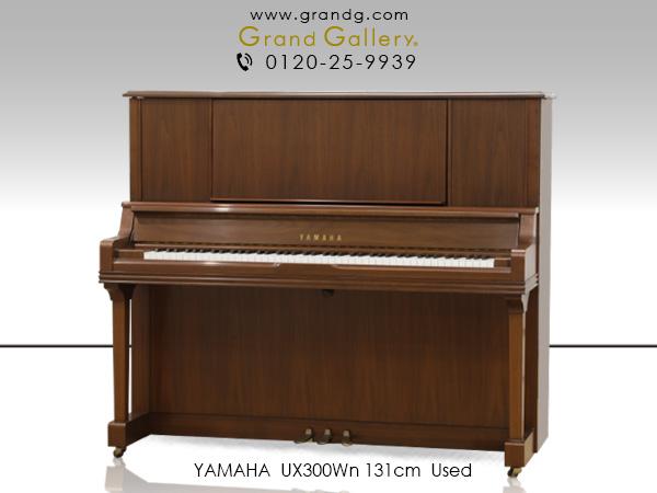 中古ピアノ ヤマハ(YAMAHA UX300Wn) X支柱搭載の木目ハイグレードピアノ
