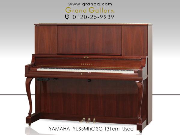 中古ピアノ ヤマハ(YAMAHA YUS5MhC SG) 木目・ハイグレード仕様の消音付ピアノ
