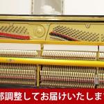 中古ピアノ アポロ(APOLLO RU385E) SSS搭載!東洋ピアノ「APOLLO」の上位モデルモデル!