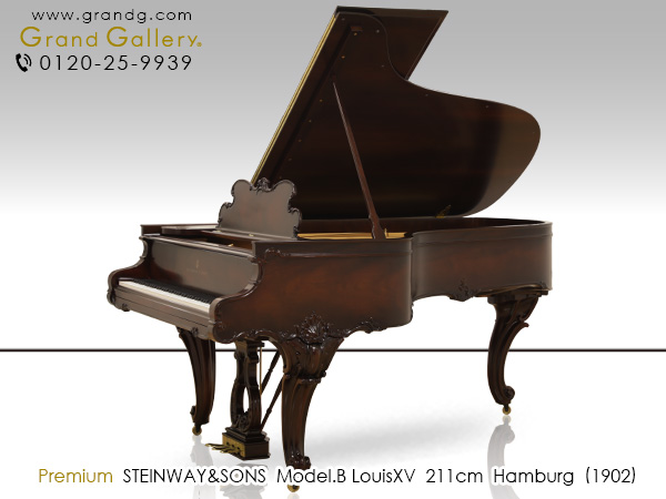 中古ピアノ スタインウェイ&サンズ(STEINWAY&SONS B211) スタインウェイの名作「ルイ15世モデル」