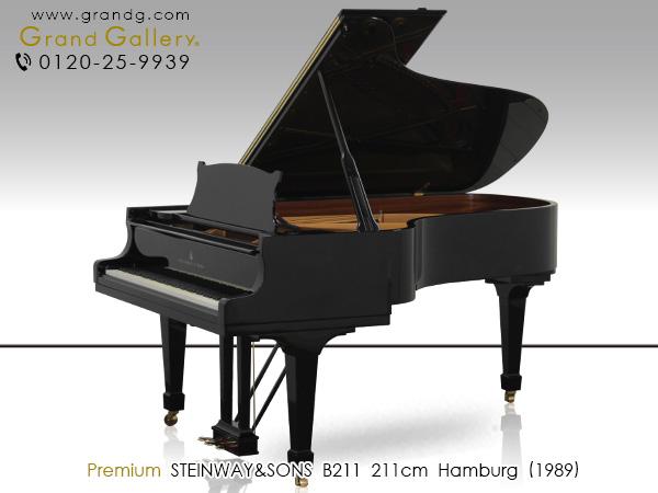 中古ピアノ スタインウェイ&サンズ(STEINWAY&SONS B211) 世代を超えて受け継ぐことのできる世界最高レベルのピアノ