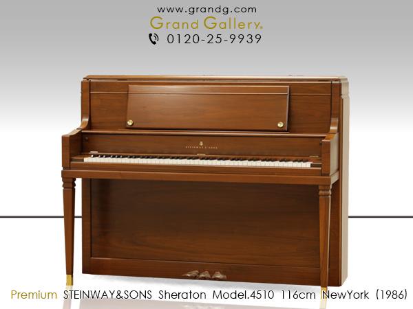 中古ピアノ スタインウェイ&サンズ(STEINWAY&SONS Sheraton Model.4510) ニューヨーク・スタインウェイの木目調アップライトピアノ