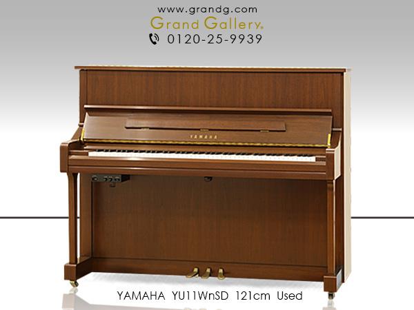 中古ピアノ ヤマハ(YAMAHA YU11WSD) 消音機能付!ヤマハの木目調スタンダードモデル