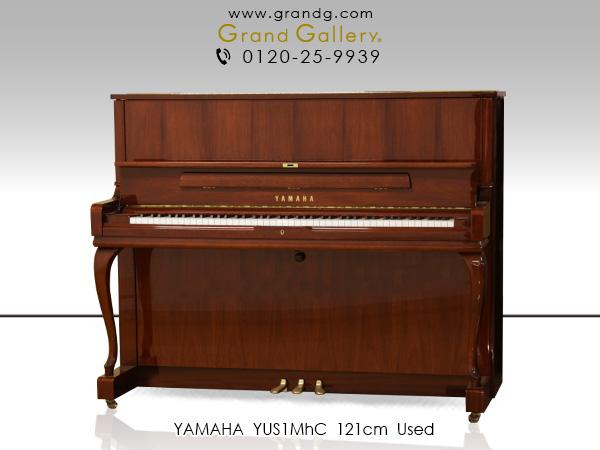 中古ピアノ ヤマハ(YAMAHA YUS1MhC) ヤマハアップライトピアノYUSシリーズ現行モデル