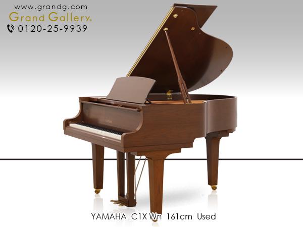 中古ピアノ ヤマハ(YAMAHA C1X) ヤマハ「CXシリーズ」の木目コンパクトグランド