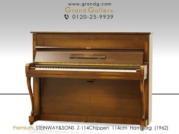 中古ピアノ スタインウェイ&サンズ(STEINWAY&SONS  Z114CP) Z型・美しいチッペンデール仕様
