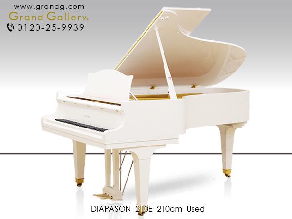 中古ピアノ ディアパソン(DIAPASON 210E) 美しいホワイトグランド!ディアパソン奥行211cmモデル