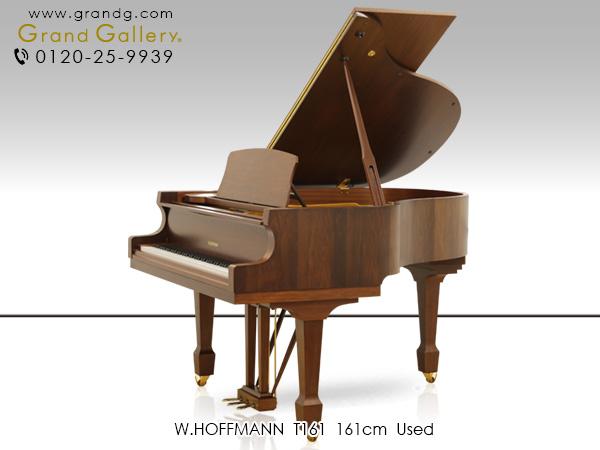 中古ピアノ ホフマン(W.HOFFMANN T161) ベヒシュタインの魅力を引き継ぐグランドピアノ