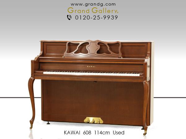 中古ピアノ カワイ(KAWAI 608) 可愛らしい小型アップライトピアノ